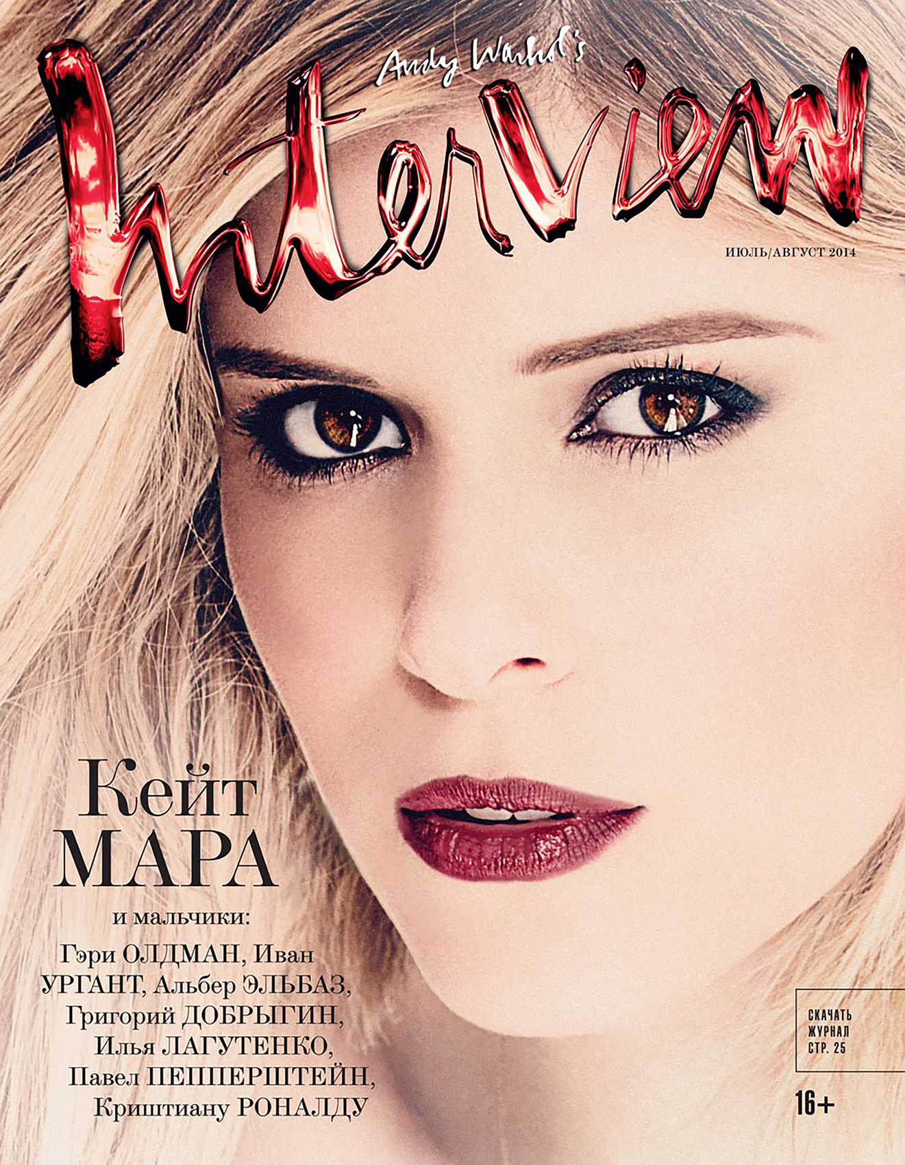 KateMara_InterviewMag_web